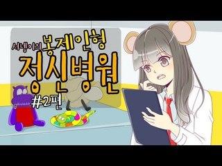 양띵TV서넹[인형 치료해주기 봉제인형정신병원 2편]