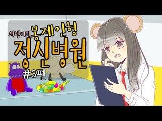 양띵TV서넹[인형 치료해주기 봉제인형정신병원 3편]