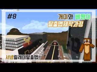 양띵TV서넹[개미와 베짱이 탈출맵 제작 과정 8편]Minecraft