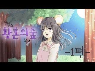 양띵TV서넹[황혼의 숲 모드 알아보기 1편]마인크래프트 The Twilight Forest