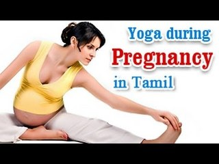 Yoga During Pregnancy | Caring for Self and Baby | Diet Tips in Tamil