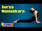 Surya Namaskara For Sex - Better Sex Through Yoga - Treatment, Tips & Cure in Tamil