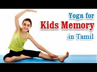 Yoga for Kids   Memory -  Improve IQ, EQ, Energy Levels, Memory and Nutritional Management in Tamil