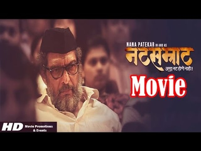 Natsamrat Movie 2016 Nana Patekar Mahesh Manjrekar Vikram Gokhale Full Movie Promotions