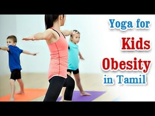 Yoga for Kids Obesity - Reducing Obesity, Keeping Healthy and Diet Tips in Tamil