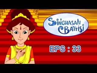 Singhasan Battisi - Raja Vikramaditya Story for Kids - Episode 33