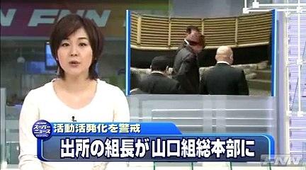 6代目山口組組長 「司忍」が出所するときの映像 【弘道会】