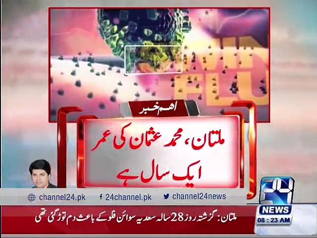 Multan – 7 died by swine flu