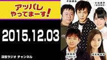 2015.12.03 アッパレやってまーす!木曜日 城島茂・小嶋真子(AKB48)・次長課長・河北麻友子
