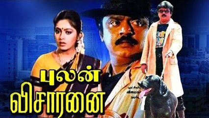 Pulan Visaaranai | Full Tamil Movie | Vijayakanth, Rupini, M. N. Nambiar