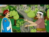 The Jackfruit Tree | कटहल का पेड़ | Akbar Birbal Kahaniyan In Hindi, Animated Stories For Kids
