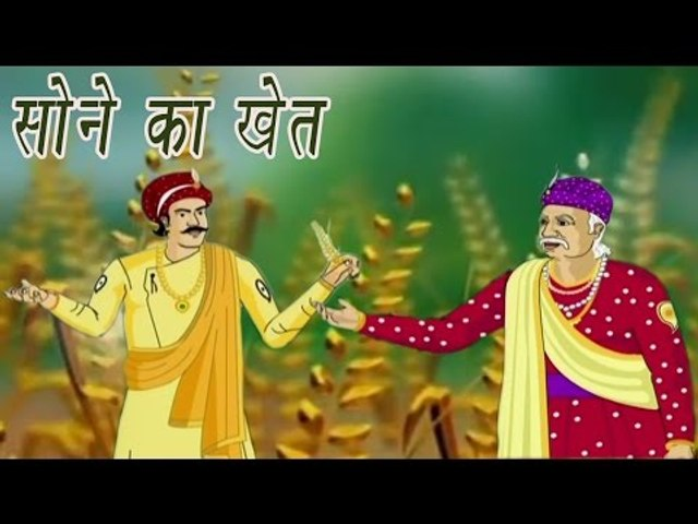 A Field Of Gold   सोने का खेत   Akbar Birbal Kahaniyan In Hindi, Animated Stories For Kids