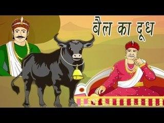 Milk Of An OX   बैल का दूध   Akbar Birbal Kahaniyan In Hindi, Animated Stories For Kids