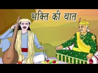 A Matter of Devotion | भक्ति की बात |  Akbar Birbal Kahaniyan In Hindi, Animated Stories For Kids