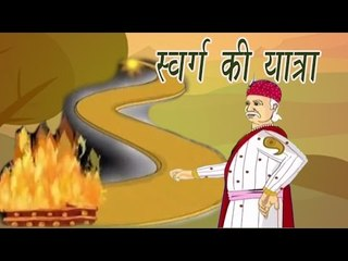 A Trip To Heaven | स्वर्ग की यात्रा | Akbar Birbal Kahaniyan In Hindi, Animated Stories For Kids