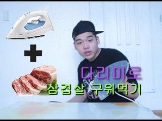 """""""다리미로 삼겹살 구워먹기""""(pork cooking on steam iron)"""