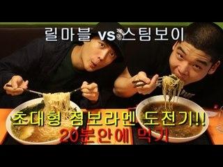 """""""초대형 점보라멘 먹방""""(20분안에 먹기 도전!!!)-south korea largest big ramen challenge"""
