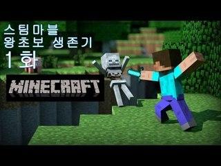 (마인크래프트)왕초보 스팀마블 생존기 1화