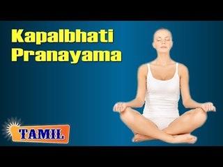 Kapalbhati Pranayama For After Pregnancy - Treatment, Tips & Cure in Tamil