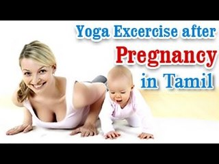 Yoga Exercises after Pregnancy - Losing Weight , Tone Up Stomach and Diet Tips in Tamil