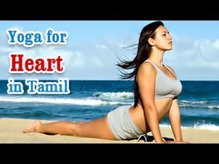 Yoga for Heart - Heart attacks, Heart diseases And Diet Tips in Tamil