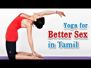Yoga for Better Sex - Healthy Relationship and Diet Tips in Tamil