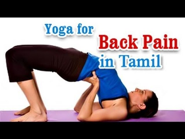 Yoga for Back Pain - Heal Back and Neck Pain Treatment in Tamil