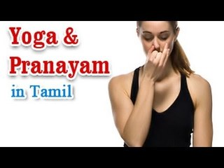 Yoga And Pranayam - Health Wellness ,Yoga Breathing and Diet Tips in Tamil