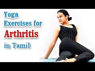 Yoga Exercises for Arthritis - Knee Pain, Backpain Treatment & Diet Tips in Tamil