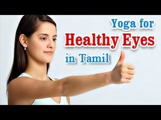 Yoga Exercises for Healthy Eyes - Eye Exercises for Better Eyesight and Diet Tips in Tamil