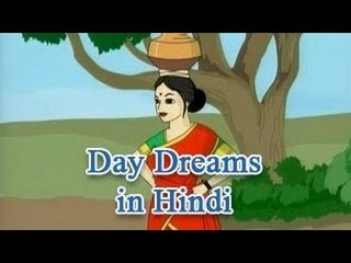 Panchatantra tales In Hindi | Day Dreams | Animated Story for Kids