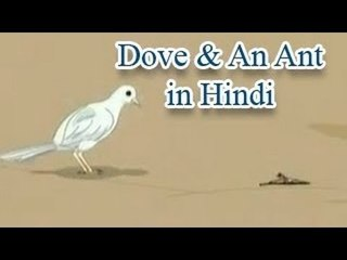 Panchatantra tales In Hindi | The Aant and The Dove | Animated Story for Kids