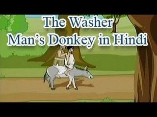 Panchatantra tales In Hindi | Washerman's Donkey | Animated Story for Kids