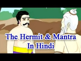 The Hermit and Mantra in Hindi | Vikram & Betal Tales | Stories for Kids