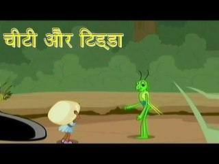 चीटी और टिड्डा | Ant And Grashopper | Tales of Panchatantra Hindi Story For Kids