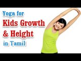 Yoga For Kids Growth and Height - Exercise To Increase Height And Growth in Tamil
