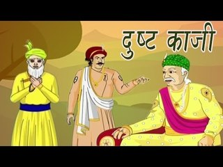 Akbar Birbal Ki Kahani | The Wicked Kazi | दुष्ट क़ाज़ी | Kids Hindi Story