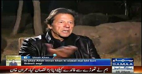 Kia Dharny Se nawaz Govt. Mazboot hoi? Great Reply of Imran Khan