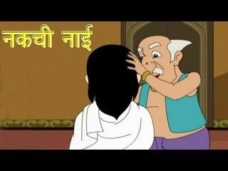 Panchtantra Ki Kahaniyan | The Copycat  Barber | नकची नाई | Kids Hindi Story