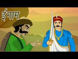 Akbar Birbal Ki Kahani | The Reward | ईनाम | Kids Hindi Story