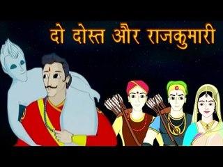 Vikram Aur Betaal | दो दोस्तों और राजकुमारी | Two Friends & A Princess | Kids Hindi Story