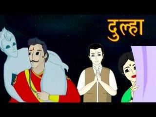 Vikram Aur Betaal | दुल्हा | The Groom | Kids Hindi Story