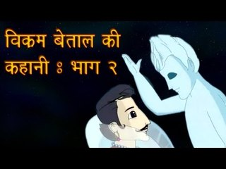 Vikram Aur Betal Hindi Cartoon Stories | Best Collection Part 2