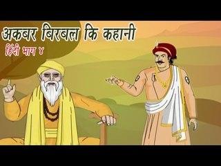 Akbar Birbal Ki Kahani | Animated Stories | Hindi Part 4