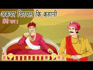 Akbar Birbal Ki Kahani | Animated Stories | Hindi Part 1
