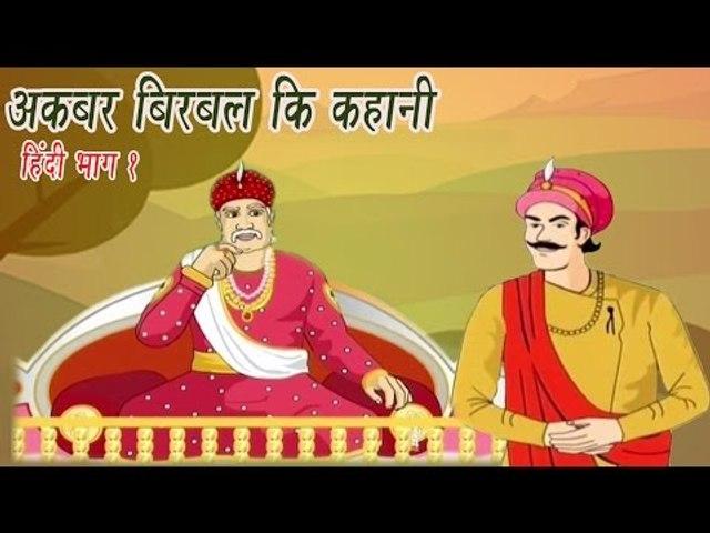 Akbar Birbal Ki Kahani   Animated Stories   Hindi Part 1