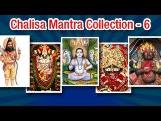 Shree Vishnu Chalisa & More Chalisa | Devotional Bhajans Vol - 6