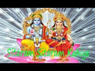 New Shree Ram Bhajan | Sitaram Sitaram Kahiye | Blessful Song