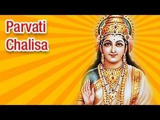 Shree Parvati Chalisa (Full Song) श्री पार्वती चालीसा