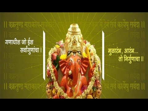 Ganpati Bappa | Popular Sanskrit Devotional Mantra